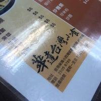 Photo taken at 華達台灣小食 by Carmen W. on 10/4/2015