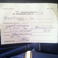 Photo taken at Кировский Суд г. Екатеринбурга by Дарья К. on 5/16/2013