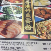 Photo taken at Aberdeen Fishball & Noodle Restaurant 香港仔魚蛋粉 by Joyce Y. on 10/30/2012