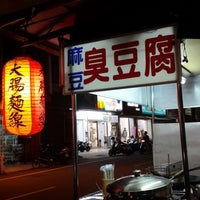 Photo taken at 麻豆臭豆腐 by Welson L. on 9/14/2013