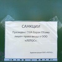 Photo taken at Торговый Дом Лотос by Евгений Б. on 3/21/2014