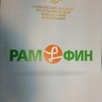 "Photo taken at ОАО ""РАМфин"" by Anton E. on 6/10/2013"