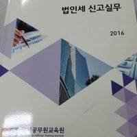 Photo taken at 국세공무원연수원 by Howard C. on 3/16/2016