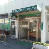 Photo taken at みちのく銀行 大杉平支店 by えいしゅー on 11/4/2013