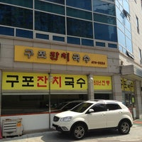 Photo taken at 구포잔치국수 by Dongkyu K. on 9/15/2013