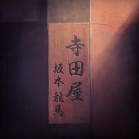 Photo taken at 「龍馬とお龍、愛の旅路」像 by Banri T. on 11/16/2013