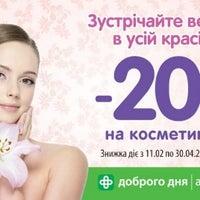 Photo taken at Аптека Доброго Дня by Apteka D. on 3/14/2014