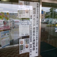 Photo taken at 南部町立剣吉公民館 by ぬかのぶ 携. on 10/5/2013