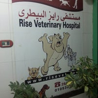 Photo taken at مستشفى رايز البيطري by Heba A. on 7/25/2013