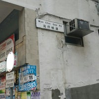 Photo taken at Wan Chai Gap Road 灣仔峽道 by Johnson A. on 11/15/2014