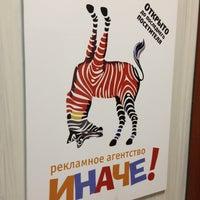 "Photo taken at Рекламное Агентство ""Иначе"" by Anton R. on 4/30/2013"