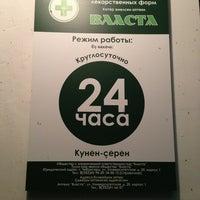 Photo taken at Аптека Власта 24 часа by Natalia K. on 8/9/2013