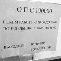 Photo taken at Рабочее место Почтамта by Сергей Ш. on 1/16/2015
