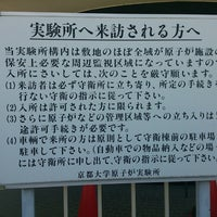 Photo taken at 京都大学原子炉実験所 by Hideki Y. on 7/10/2013