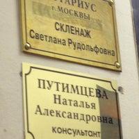 Photo taken at Нотариус by Ирина В. on 6/24/2013