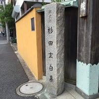 Photo taken at 杉田玄白墓 by Toshinori on 6/20/2016