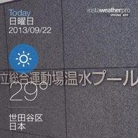 Photo taken at 世田谷総合運動場 温水プール by Toshinori on 9/22/2013