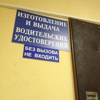 Photo taken at МО ГИБДД ТНРЭР № 5 ГУ МВД РФ по г. Москве by machorabbit on 6/1/2013