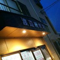 Photo taken at 渡辺精肉店 by ミジュ(◍•ᴗ•◍)✿ on 3/31/2017