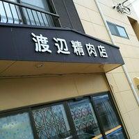 Photo taken at 渡辺精肉店 by ミジュ(◍•ᴗ•◍)✿ on 5/9/2017