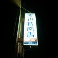 Photo taken at 渡辺精肉店 by ミジュ(◍•ᴗ•◍)✿ on 1/9/2015