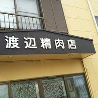 Photo taken at 渡辺精肉店 by ミジュ(◍•ᴗ•◍)✿ on 6/13/2017