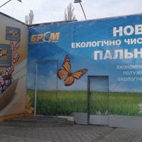 Photo taken at АЗС «БРСМ Нафта» by Daria M. on 4/4/2014