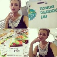 Photo taken at РоссельхозБанк by Саша К. on 8/7/2013