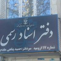 Photo taken at دفترخانه  اسناد رسمي شماره ١٧ by Ardalan R. on 11/23/2016