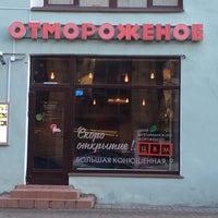 Photo prise au Отмороженое par LeOleg_ASWELIKE.RU В. le2/16/2016