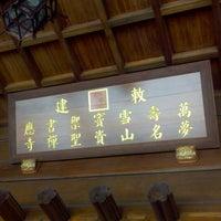 Photo taken at 奉化雪窦寺 by Rui L. on 10/16/2012