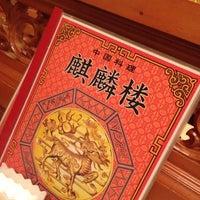 5/9/2014に流 香.が中国料理 麒麟楼で撮った写真
