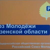 Photo taken at Союз Молодежи Пензенской области by Сергей З. on 7/29/2013
