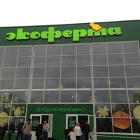 Photo taken at Экоферма by Виктория К. on 10/19/2013