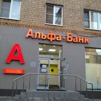 Photo taken at Альфа-Банк by Оксана on 5/21/2013