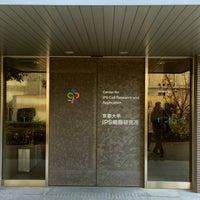 Photo taken at CiRA (京都大学iPS細胞研究所) by HioCap on 12/8/2015