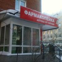 Photo taken at Фармакопейка by Татьяна С. on 1/24/2014