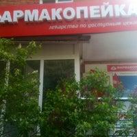 Photo taken at Фармакопейка by Татьяна С. on 5/22/2014