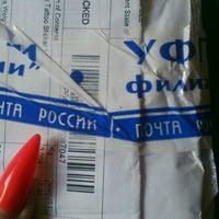 Photo taken at Почтовое отделение 7 by Татьяна С. on 6/16/2017