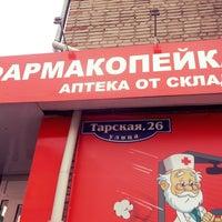 Photo taken at Фармакопейка by Татьяна С. on 9/25/2013