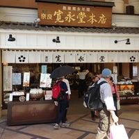 Photo taken at 寬永堂 by HIRO H. on 5/12/2013