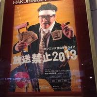 Photo taken at Hakuhinkan Theater by 江東橋 on 10/26/2013