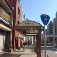 Photo taken at 都営バス 両国駅入口 by Shinichiro Y. on 3/8/2014