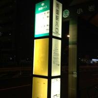 Photo taken at 都営バス 両国駅入口 by Shinichiro Y. on 11/20/2013