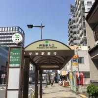 Photo taken at 都営バス 両国駅入口 by Shinichiro Y. on 4/14/2017