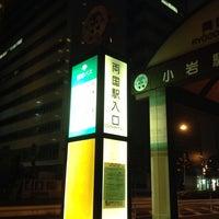 Photo taken at 都営バス 両国駅入口 by Shinichiro Y. on 8/25/2014