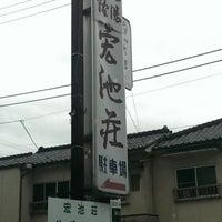 Photo taken at 宏池荘 公衆浴場 by hisashi o. on 7/13/2014