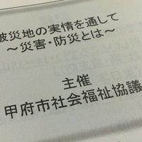 Photo taken at 甲府市ボランティアセンター by hisashi o. on 7/24/2014