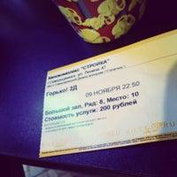 """Снимок сделан в Кинотеатр """"Стройка"""" пользователем Анастасия Д. 11/9/2013"""