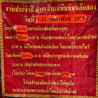 Photo taken at ศาลเจ้าแม่ทับทิม by Korkiat K. on 1/4/2014